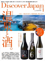Discover Japan1月号「Discover Japan with BMW」内で紹介されました