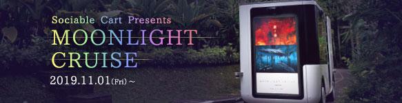 東南植物楽園 moonlight